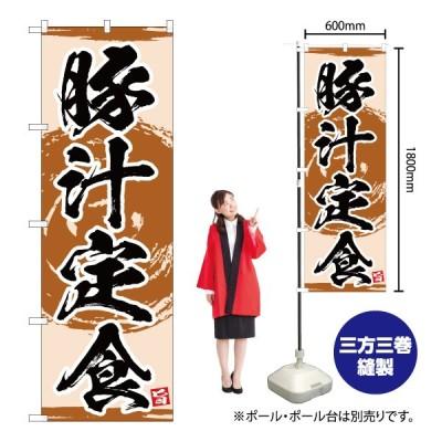 【2枚セット】のぼり 豚汁定食 YN-3426(三巻縫製 補強済み)