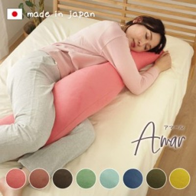 抱き枕 ロング 抱き枕  マタニティ 日本製 約 40×115  cm  抱きまくら 授乳クッション 妊婦 ロング枕  アマール  妊婦 妊娠 マタニテ