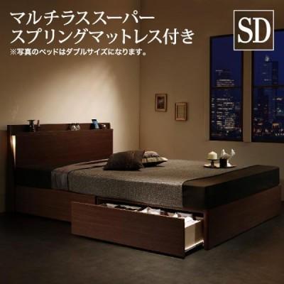 ベッド マットレスセット 引き出し収納ベッド セミダブル マルチラススーパースプリングマットレス フェデラル2 モダン ライト 照明 コンセントモダン