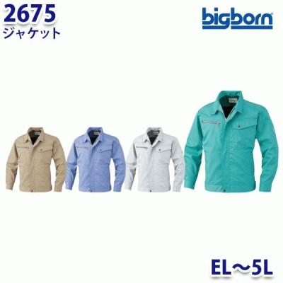 BIGBORN 2675 ジャケット ELから5L ビッグボーンエコワールド