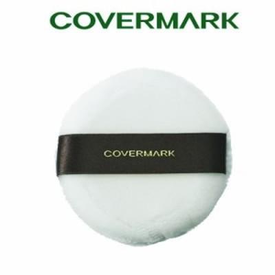 カバー マーク シルキータッチ パフ covermark カバマ シルキールースパウダー 用 スポンジ - 定形外送料無料 -