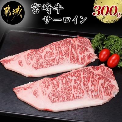 宮崎牛サーロイン鉄板焼き用150g×2枚_MJ-2507