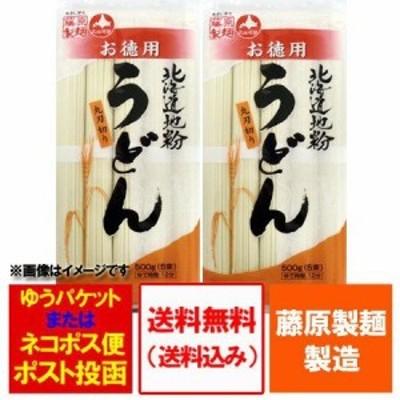 北海道 麺セット ギフト 送料無料 乾麺 北海道産地粉を使用した乾麺 北海道 うどん500 g(5束)×2袋 価格 690円
