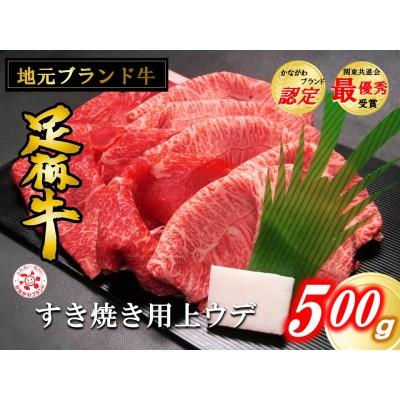 【2021年2月より発送】かながわブランド【足柄牛】すき焼き用上ウデ500g