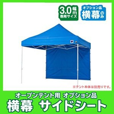 E-ZUP イージーアップ イージーアップテント 組み立てテント オプション品D(未使用品)
