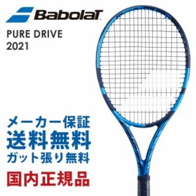 バボラ Babolat 硬式テニスラケット  PURE DRIVE  ピュアドライブ 2021 101436J  フレームのみ