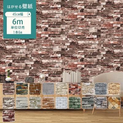 壁紙 おしゃれ のり付き DIY シール壁紙 北欧 キッチン リビング レンガ 男前 簡単 生のり付き はがせる
