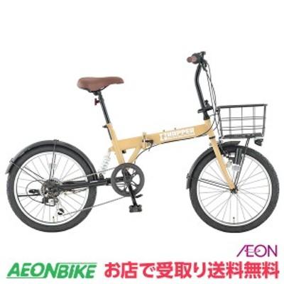 クーポン配布中!FXホッパー サンドベージュ 外装6段変速 20型 折りたたみ自転車