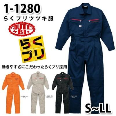 つなぎ ツヅキ服 1-1280 ツヅキ服 SからLL ツヅキ服SALEセール