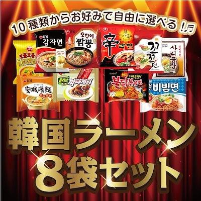 選べる韓国人気ラーメン8袋セット(2袋4種類)
