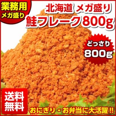 北海道鮭フレーク800g【D08】