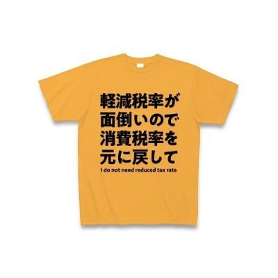 軽減税率が面倒いので消費税率を元に戻してTシャツ Tシャツ(コーラルオレンジ)