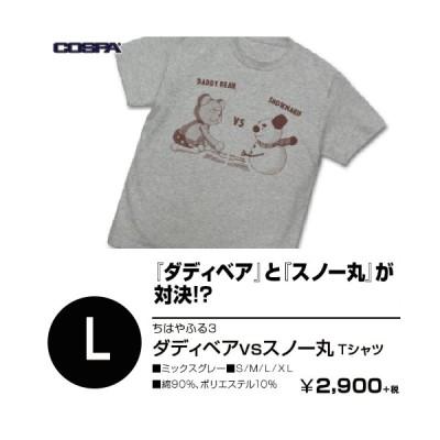 予約 ちはやふる3 ダディベアvsスノー丸 Tシャツ/MIX GRAY-L 発売日:2020年12月下 グッズ 1023