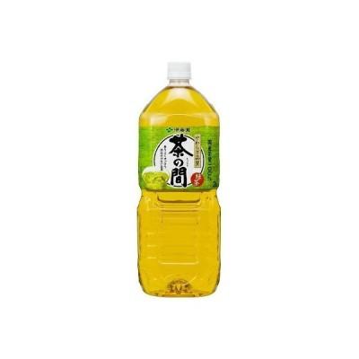 伊藤園 茶の間 緑茶 2L×6本セット※沖縄・離島への発送は出来ません