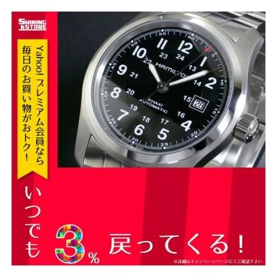 腕時計 メンズ腕時計 ハミルトン HAMILTON カーキフィールド オート 自動巻き 腕時計 H70515137 ステンレス