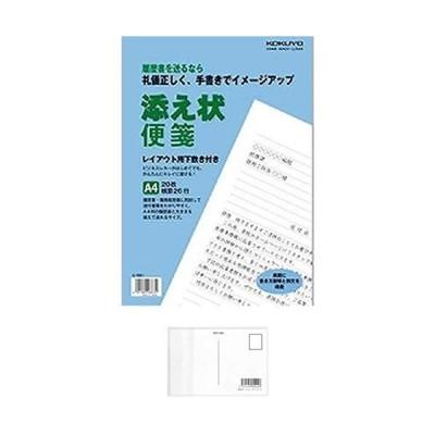 コクヨ 添え状便箋 ヒ-581 + 画材屋ドットコム ポストカードA