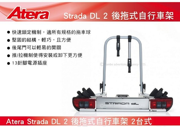 ||MyRack|| Atera Strada DL 2 2台式 後拖式自行車架 背後架 自行車架 攜車架