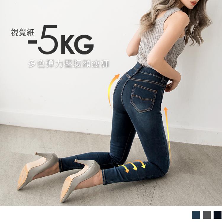 3D立體塑型視覺纖長刷色牛仔窄管褲