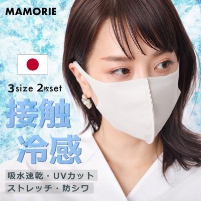 マスク 日本製 夏用 冷感 洗える 大きめ 小さめ サイズあり 子供用 在庫あり 吸汗速乾 夏 大人用 感染防止 花粉 無地 クリックポスト
