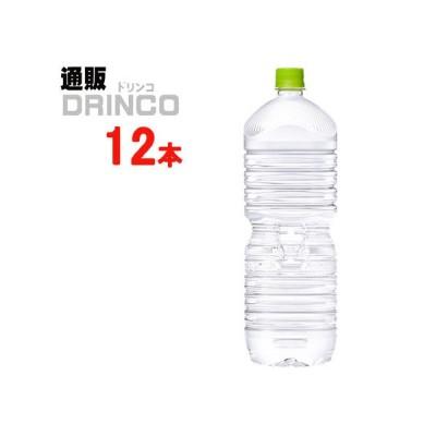 水 いろはす 天然水 ラベルレス 2L ペットボトル 12本 ( 6本 × 2ケース ) コカコーラ