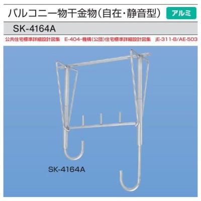 神栄ホームクリエイト(新協和) アルミバルコニー物干金物(自在・静音型) 天井吊下げ型SK-4164A 1本販売 全長寸法640mm
