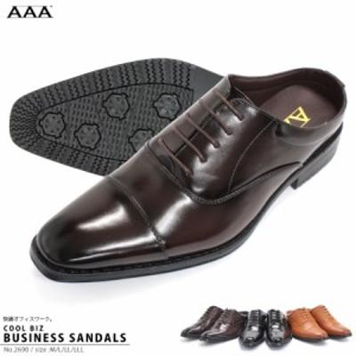 送料無料 [セット割引対象1足税込2200円] ビジネスサンダル メンズ  2690 滑りにくい 軽量 紳士靴 スリッパ 革靴 内羽根 ストレートチッ