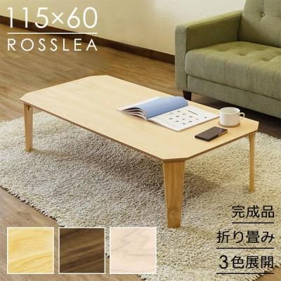 ローテーブル 折り畳み 折畳み 折りたたみ リビングテーブル センターテーブル リビング テーブル 脚 木製 折れ足 シンプル 北欧 ナチュラル 長方形 115×60