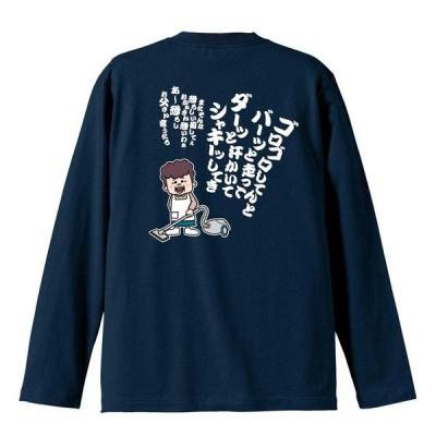 大阪のおかん シャキーッしてき おもしろTシャツ ロングTシャツ コットン 全6色 S-XXL ARTWORKS-KOBE (アートワークス神戸)