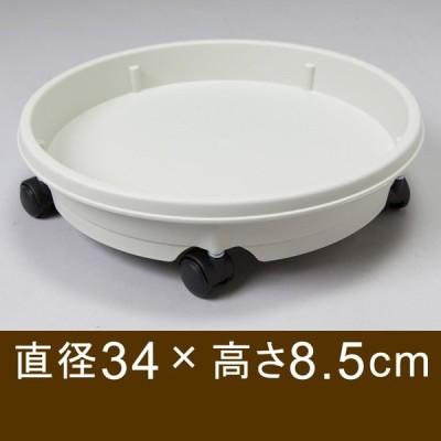 キャスター付 プラスチック 受皿 34cm アイボリー ◆適合する鉢◆底直径が30cm以下の植木鉢■注意!おわん型の鉢の場合はフチに鉢の底面が当たることがあります