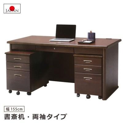 書斎デスク 書斎机 幅155 両袖 ニレ材 ワゴン 国産 日本製 大川家具