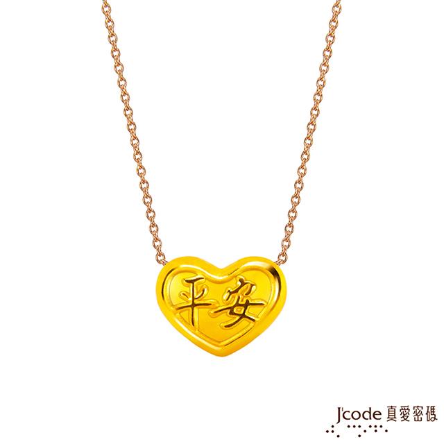 Jcode真愛密碼金飾 平安心安硬金墜子 送項鍊