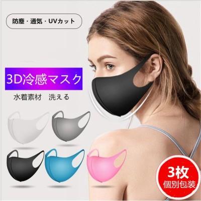 冷感マスク 3枚セット 水着マスク 夏用マスク ひんやり 接触冷感 マスク 洗えるマスク 繰返し使える  男女兼用 ウィルス飛沫 大人用
