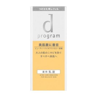 資生堂認定ショップ 資生堂 dプログラム アクネケア エマルジョン MB (レフィル)100ml d-program 乳液
