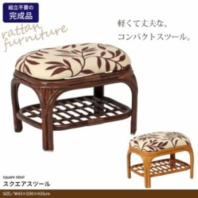スツール 完成品 足置き 籐家具 ラタン 籐 オットマン 玄関 店舗 おしゃれ