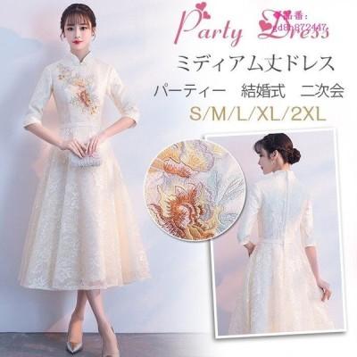 パーティードレス 結婚式 ドレス ミディアム丈ドレス 大きいサイズ パーティドレス フレア お呼ばれドレス 二次会ドレス ドレス 成人式 袖あり 二次会 卒業式