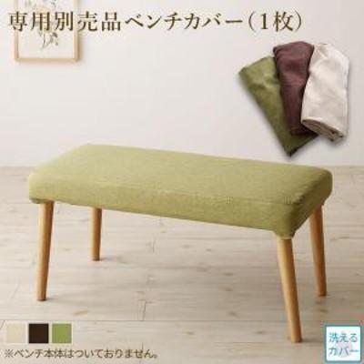 単品 / ベンチ別売りカバー 2P