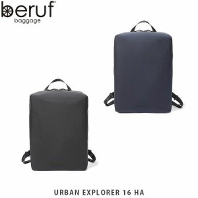 送料無料 beruf ベルーフ 豊岡鞄 URBAN EXPLORER 16 HA アーバンエクスプローラー 16 バックパック ビジネスバッグ リュックサック 19L