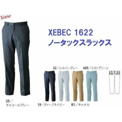 スラックス ジーベック 1622 定番服 ノータック 作業服・作業着