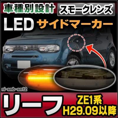 ll-ni-smb-sm12 スモークレンズ LEAF リーフ(ZE1系 H29.09以降 2017.09以降) LEDサイドマーカー LEDウインカー 純正交換 日産 ニッサン( サイドマーカー サイド