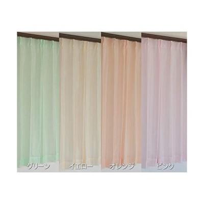 パステル防炎ミラーレースカーテン 遮光遮熱 UVカット【ミラージュ】 日本製 (100cm×176cm【2枚組】, オレンジ) シンプル 柄