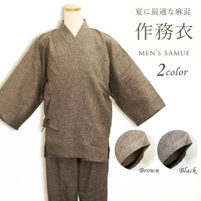 特価  作務衣 メンズ 男 麻混 黒 茶色 夏に最適 Lサイズ
