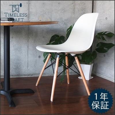 【ネット限定商品】イームズチェア シェルチェア DSW イームズ Eames ナチュラル色 ダイニングチェア デスクチェア シェルサイドチェア 肘なし椅子 イス