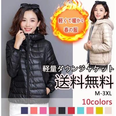 2021新作  高品質軽量ダウンジャケット(ポリエステル 100%  )韓国ファッション春秋コート暖かい