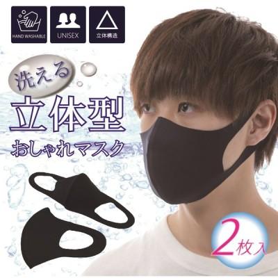 洗える立体型おしゃれマスク 2枚セット 日本製 UVカット 接触冷感 フラットシーマ縫製 ストレッチ生地