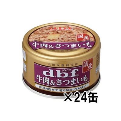 ◇デビフ ミニ缶 牛肉&さつまいも 85g×24缶★