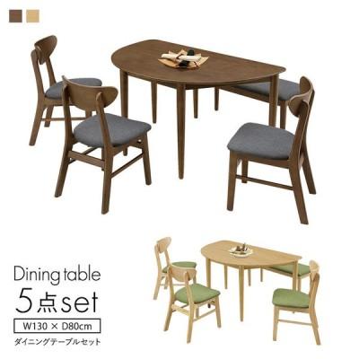 ダイニング5点セット 幅130cm ナチュラル ブラウン ダイニングテーブルセット 食卓セット 130半円テーブル ダイニングセット