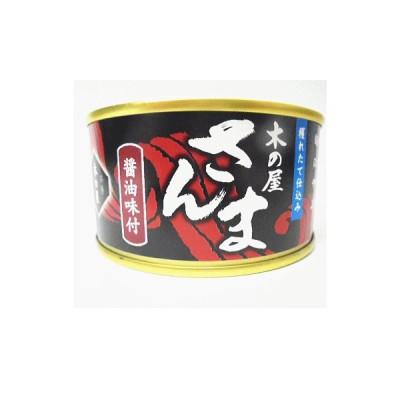 サンマ缶 170gx6缶セット (木の屋石巻水産)