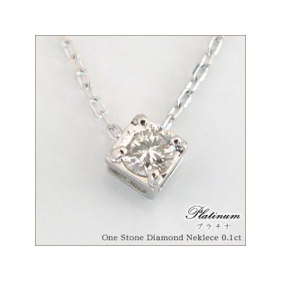 【一粒ダイヤモンド】ダイヤ×プラチナネックレス(Pt900)贈り物に最適☆4月誕生石☆プラチナダイヤモンド