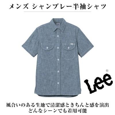 Lee 【10枚セット】  メンズ シャンブレー半袖シャツ リー ホワイト 白 ブルー 青 Sサイズ Mサイズ Lサイズ XLサイズ XXLサイズ BONMAX