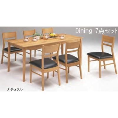 送料無料 ダイニング7点セット 165テーブル 椅子6脚食卓 木製 シンプル オシャレ (ベスト)ナチュラル